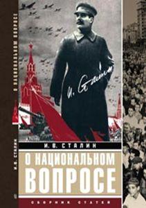 О национальном вопросе: сборник статей Сталин И.В.