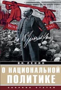 О национальной политике: сборник статей Ленин В.И.