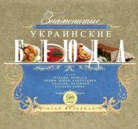Знаменитые украинские блюда Фельдман И.А., Мазараки А.А., Пересиный М.И.