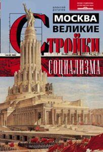Москва. Великие стройки социализма Рогачев А.
