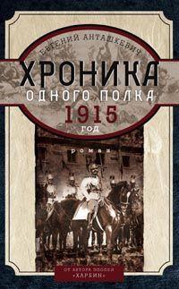 Анташкевич Е.М. - Хроника одного полка 1915 год обложка книги
