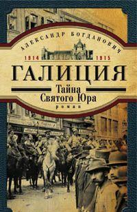 Богданович - Галиция.  1914-1915 годы. Тайна Святого Юра обложка книги