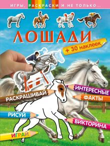 - Лошади (+наклейки) обложка книги