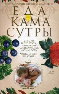 Еда для камасутры. Все о здоровой жизни и кулинарии Пигулевская И.С.
