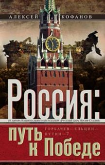Россия: путь к Победе. Горбачев-Ельцин-Путин? Кофанов А.