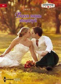 Всего лишь поцелуй Вуд Джосс