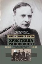 Жизненный путь Христиана Раковского
