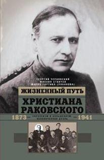 Жизненный путь Христиана Раковского Чернявский Г., Станчев М., Тортика М.