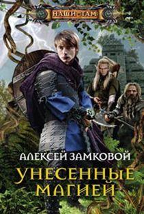 Унесенные магией Замковой А.В.