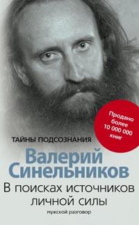 В поисках источников личной силы. Мужской разговор Синельников В.В.
