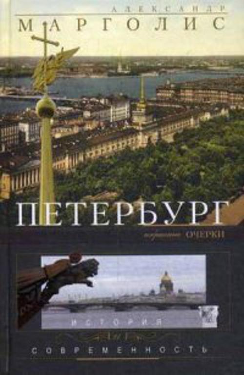 Петербург: история и современность. Избранные очерки. Марголис А.