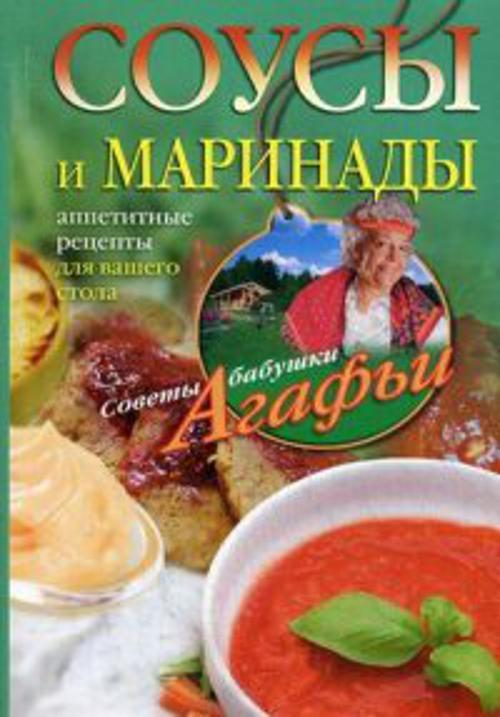 Соусы и маринады. Аппетитные рецепты для вашего стола Звонарева А.Т.