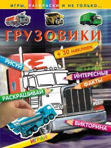 Обложка Грузовики (+наклейки)