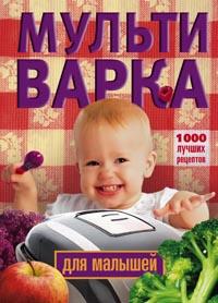 Мультиварка для малышей. 1000 лучших рецептов Вечерская И
