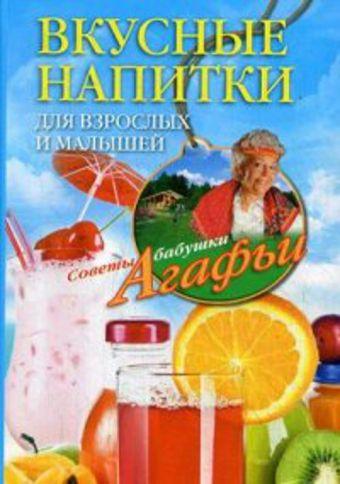 Вкусные напитки для взрослых и малышей Звонарева А.Т.
