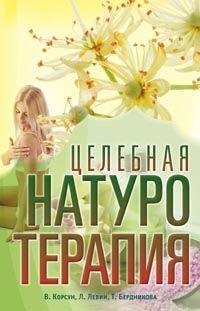 Целебная НАТУРОТЕРАПИЯ Корсун В., Левин Л., Бердникова Т.