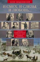 И смех, и слезы, и любовь... Евреи и Петербург: триста лет общей истории.