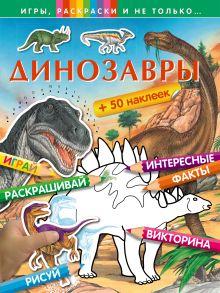- Динозавры (+наклейки) обложка книги