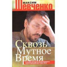 Шевченко М. - Сквозь мутное время обложка книги
