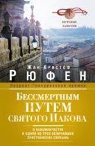 Бессмертным Путем святого Иакова. О паломничестве к одной из трех величайших христианских святынь.