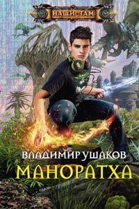 Маноратха Ушаков В.С.