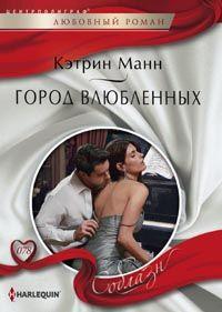 Город влюбленных Манн К.
