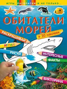 - Обитатели морей обложка книги