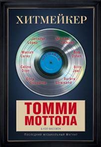Моттола Томми - Хитмейкер. Последний музыкальный магнат обложка книги