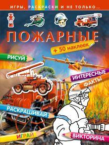 - Пожарные (+наклейки) обложка книги