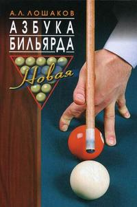 Азбука бильярда Лошаков А.Л.