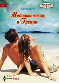 Медовый месяц в Греции Браун Д.