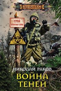 Война теней Раков Н.М.