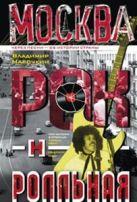 Москва рок-н-ролльная. Через песни - об истории страны. Рок-музыка в столице: пароли, явка, традиции