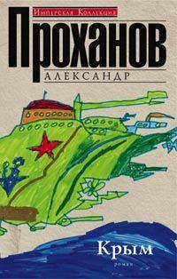 Проханов А. - Крым обложка книги