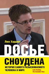Досье Сноудена. История самого разыскиваемого человека в мире Хардинг Л.