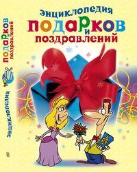 Энциклопедия подарков и поздравлений Берсеньева