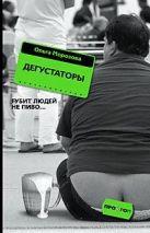 Дегустаторы