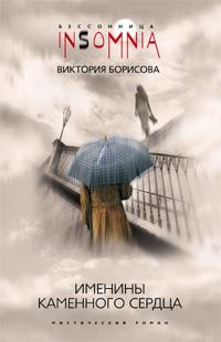 Именины каменного сердца Борисова В.