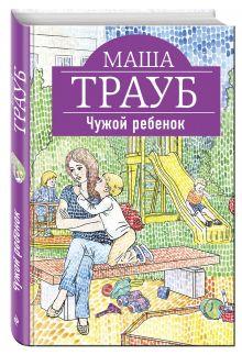 Трауб М. - Чужой ребенок обложка книги