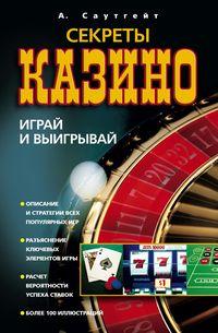 Секреты казино Саутгейт