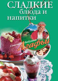 Сладкие блюда и напитки Звонарева А.Т.