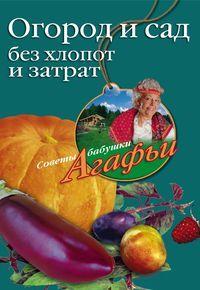 Огород и сад без хлопот и затрат Звонарева А.Т.