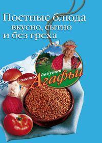 Постные блюда Звонарева А.Т.