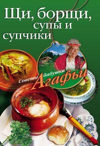 Щи, борщи, супы и супчики Звонарева А.Т.