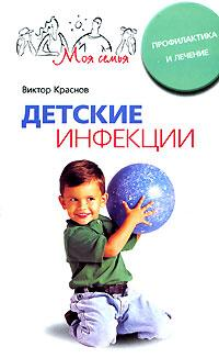 Детские инфекции Краснов