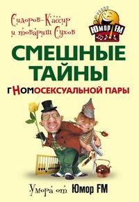 Смешные тайны гномо-сексуальной пары Сидоров-Кассир и товарищ Сухов