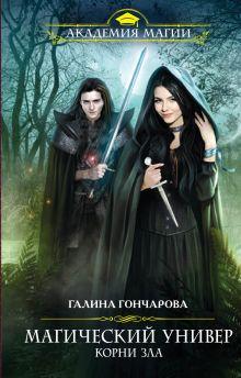 Гончарова Г.Д. - Магический универ. Книга третья. Корни зла обложка книги