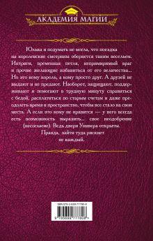 Обложка сзади Магический универ. Книга третья. Корни зла Галина Гончарова