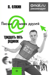 35 родинок: @mail.ru рекомендует Елкин П.