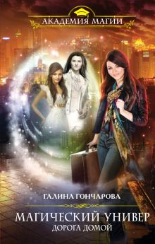 Гончарова Г.Д. - Магический универ. Книга четвертая. Дорога домой обложка книги